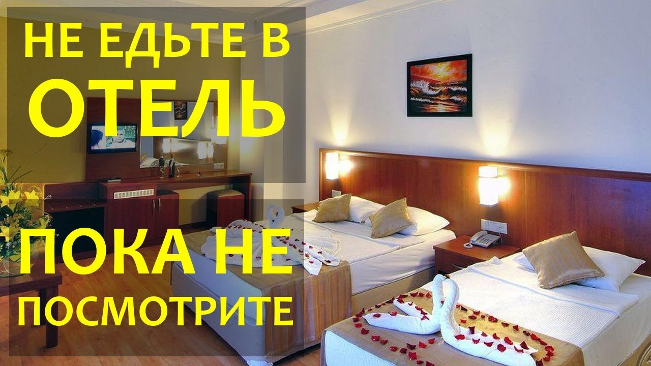 Otzyvy-ob-HEDEF-RESORT-and-SPA-5-2019.-Otzyvy-ob-Otele-Turtsii